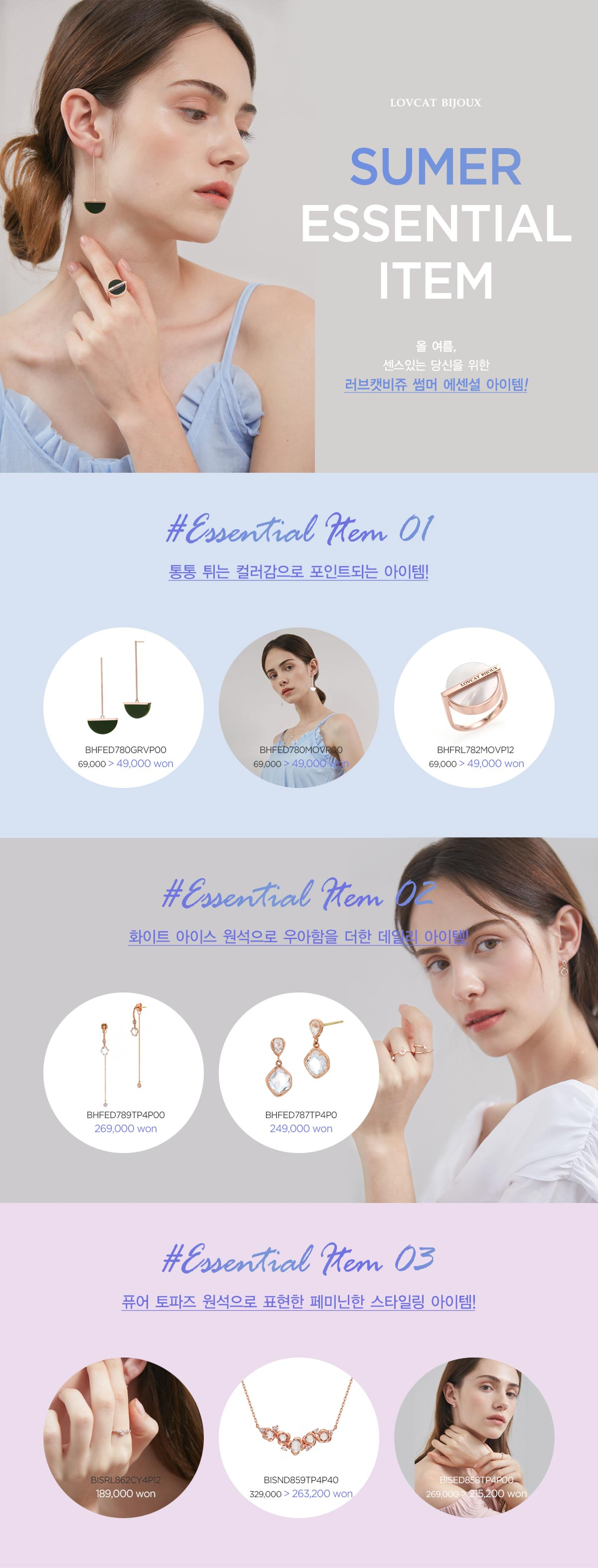 [LOVCAT BIJOUX] SUMMER ESSENTIAL ITEM