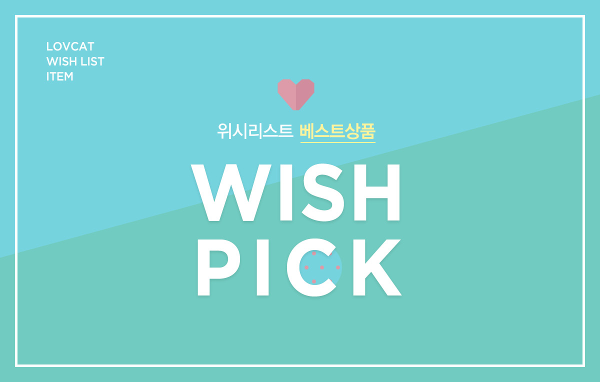 [LOVCAT] WISH PICK